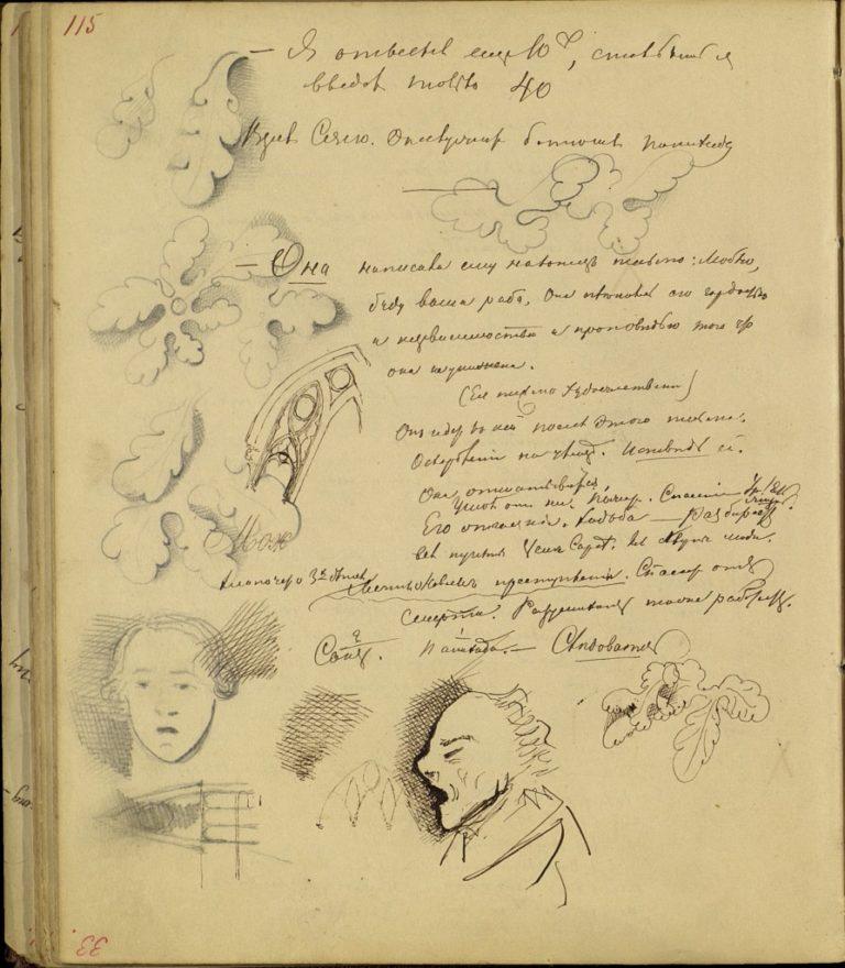 Фрагмент рукописи романа Ф. М. Достоевского «Преступление и наказание» с рисунками автора