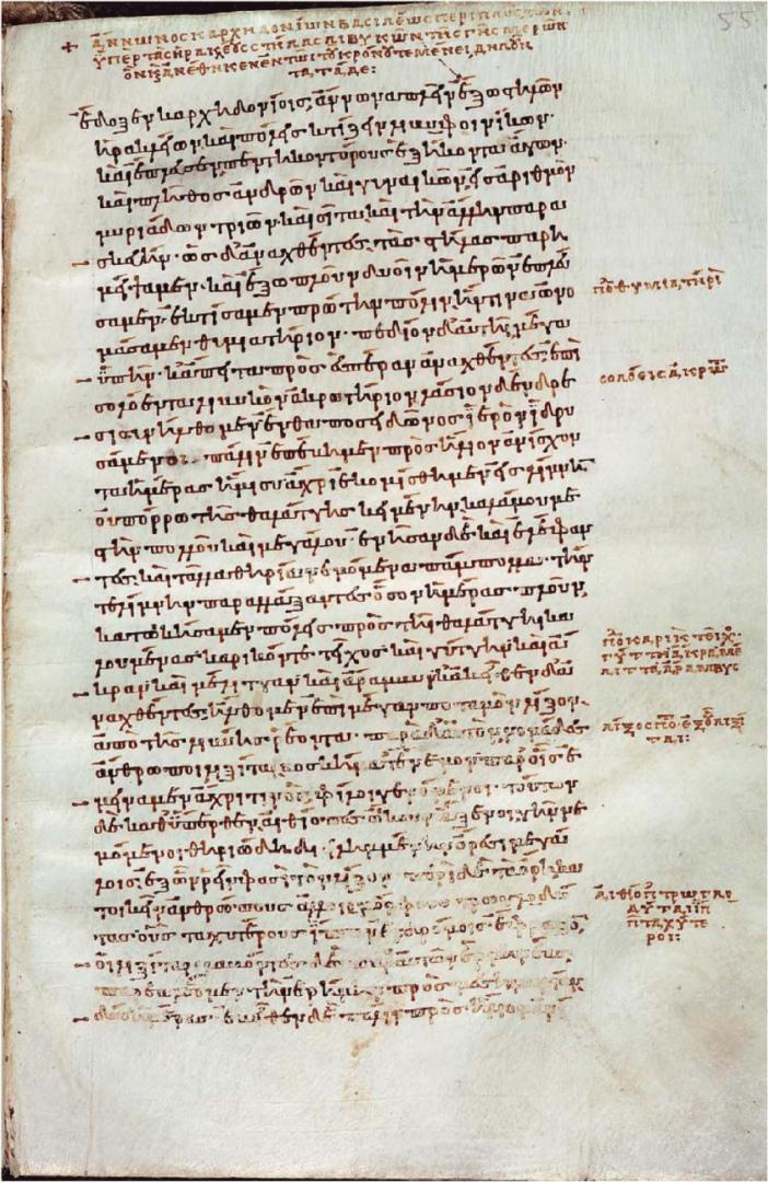 Фрагмент византийской копии «Перипла Ганнона». IX в.