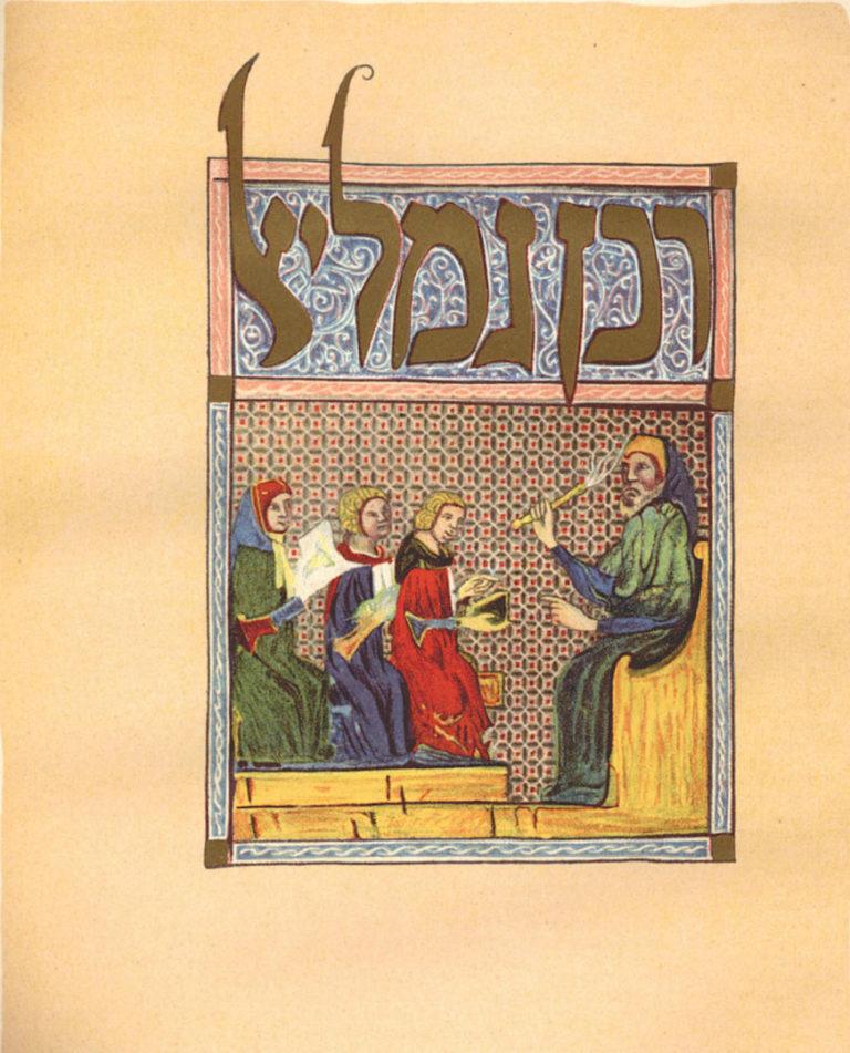 Гамалиил и его ученики. Ок. 1350