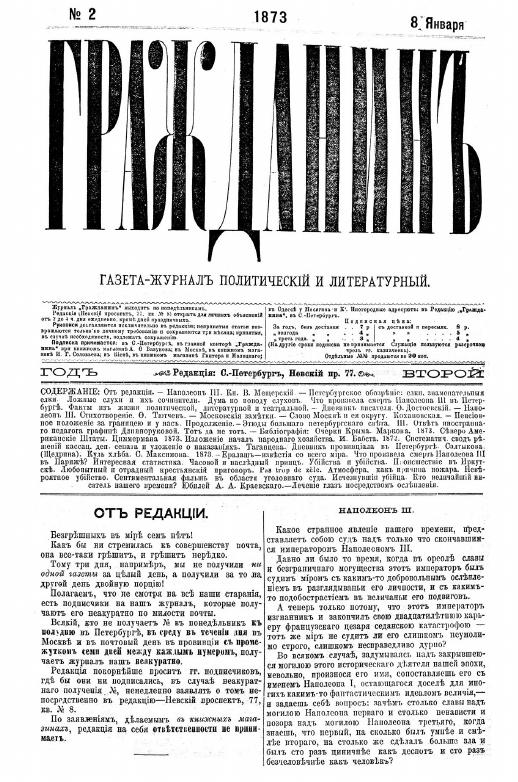 Газета-журнал «Гражданин», № 2. СПб., 1873