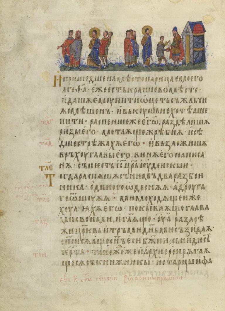 Христос перед судом Пилата. Пилат умывает руки и передаёт Иисуса в руки иудеев. Болгария, 1356