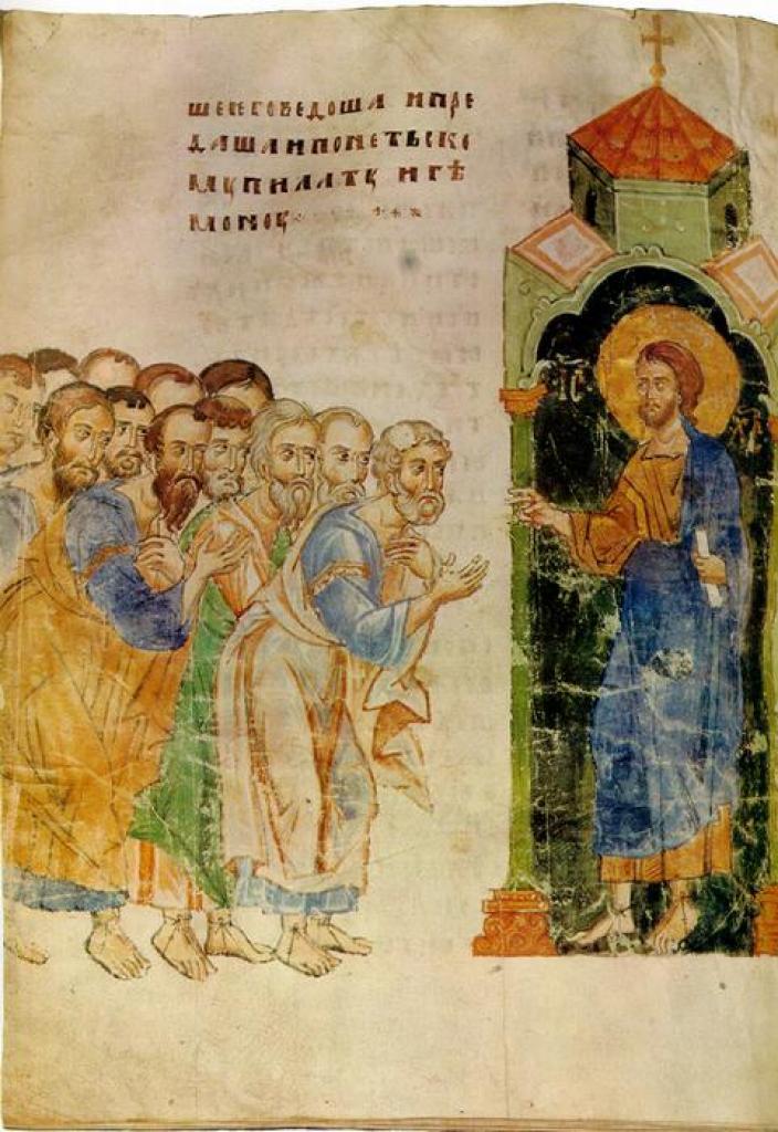 Христос посылает апостолов на проповедь. 1339