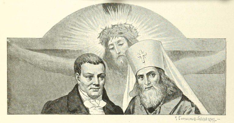 Иллюстрация из книги А. Ф. Кони «Фёдор Петрович Гааз. Биографический очерк». 1904