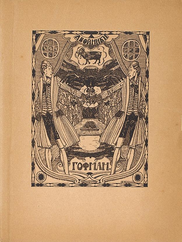 Иллюстрация к новелле Э. Т. А. Гофмана «Двойники». Ок. 1922