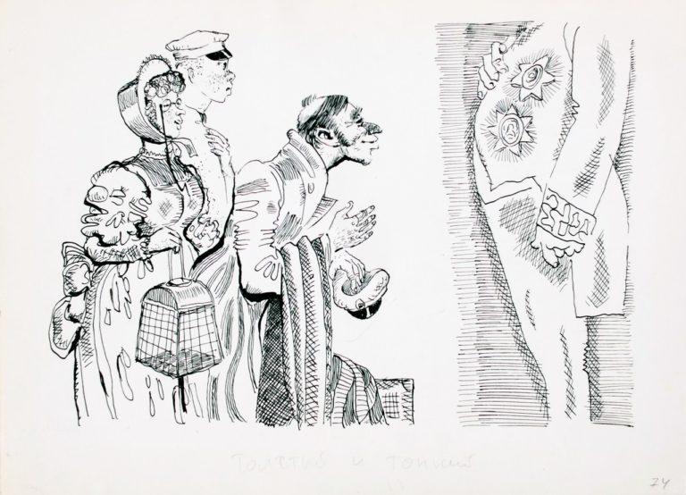 Иллюстрация к рассказу А. П. Чехова «Толстый и тонкий». 1974