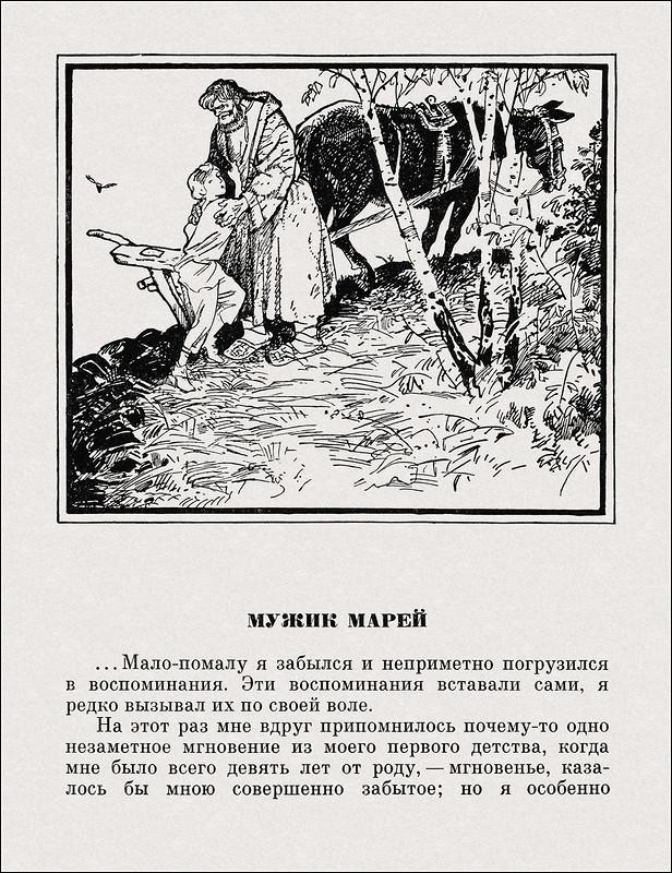 Иллюстрация к рассказу «Мужик Марей». Ок. 1970