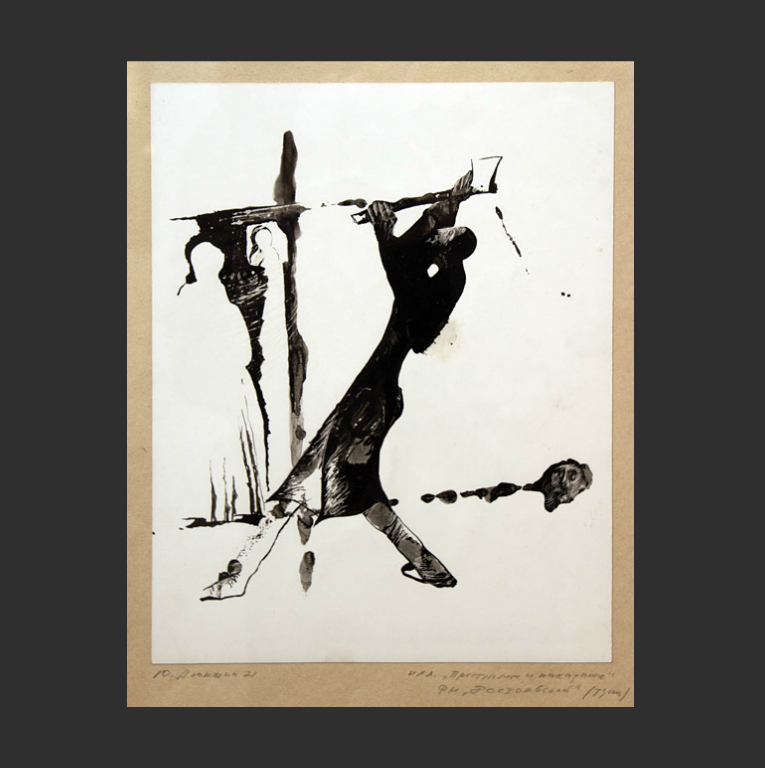 Иллюстрация к роману Ф. М. Достоевского «Преступление и наказание»