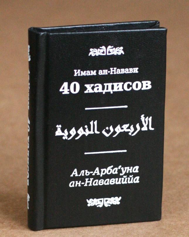 Имам ан-Навави. 40 хадисов. М.: Эксмо, 2015