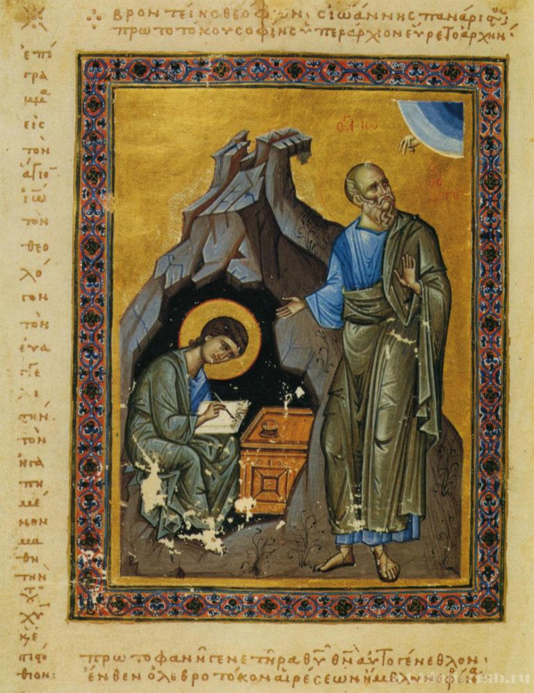 Иоанн Богослов и Прохор на Патмосе. 1334–1335