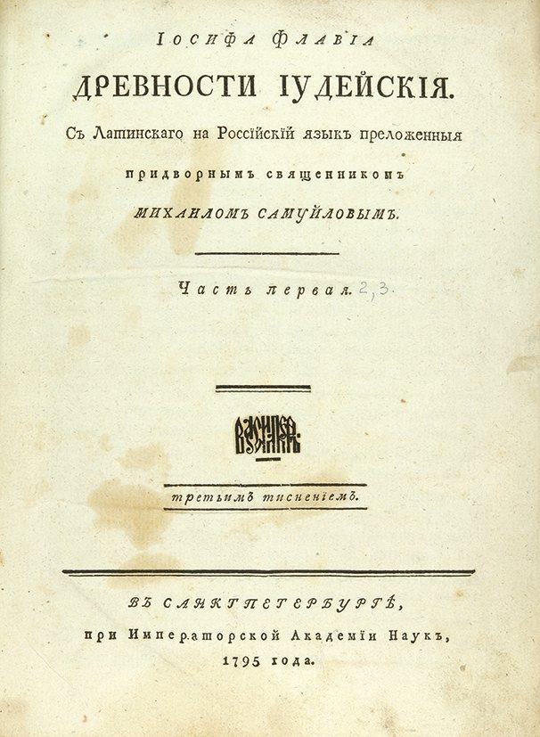 Иосиф Флавий. Иудейские древности. СПб., 1795