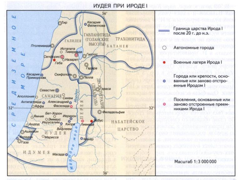 Иудея при Ироде I