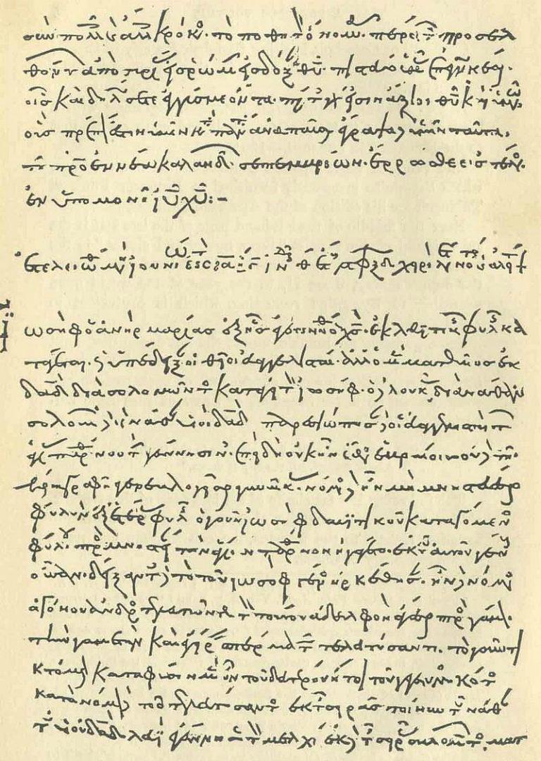 Колофон с датировкой рукописи, содержащий текст «Дидахе». 1056