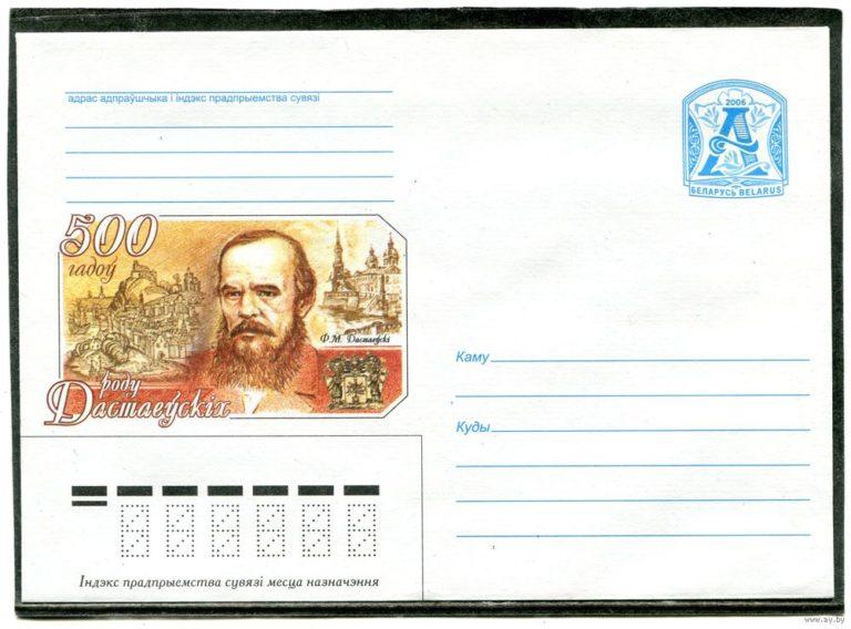 Конверт «500 лет роду Достоевских». 2006