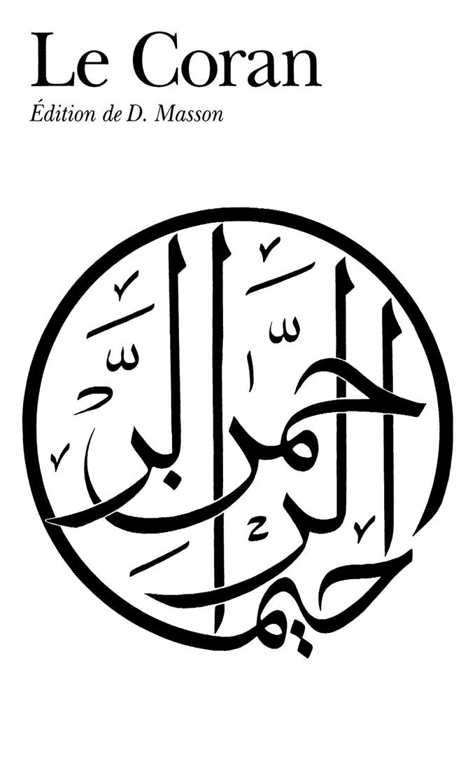 Коран во французском переводе Дениз Массон (фр. Denise Masson; 1901–1994). 1967