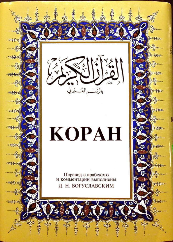 Коран. Перевод с арабского и комментарии Д. Н. Богуславского. 2011