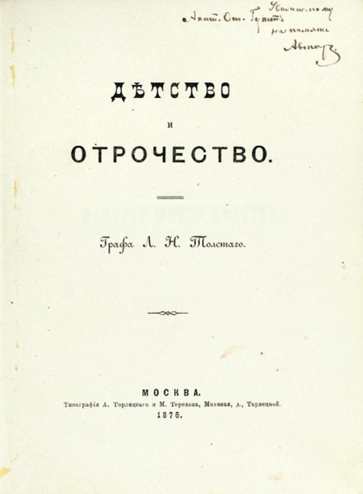 Л. Н. Толстой. Детство и Отрочество. М. Тип. А. А. Торлецкого и М.: Г. Терехова, 1876