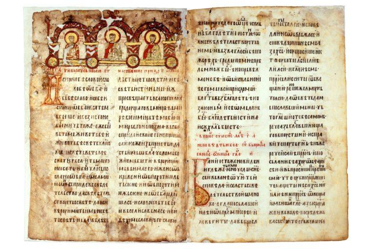 Мирославово Евангелие, первый разворот рукописи. Ок. 1180