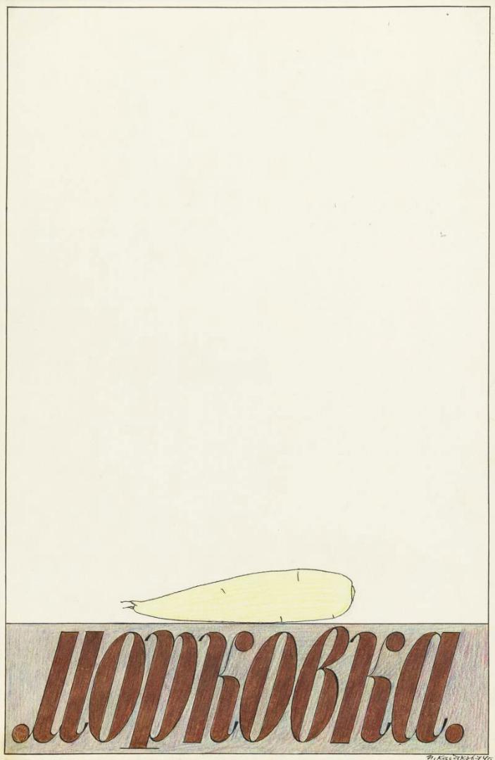 Морковка. 1972