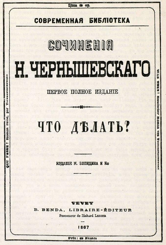 Н. Г. Чернышевский. Что делать? Женева, 1867