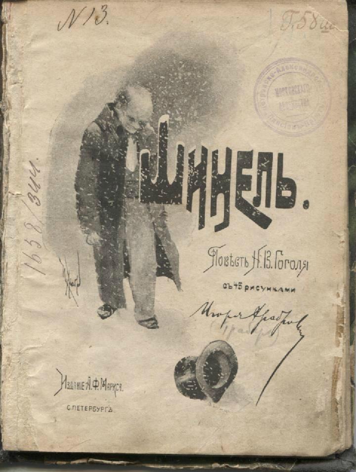 Н. В. Гоголь. Шинель. СПб.: Издание А. Ф. Маркса, 1895