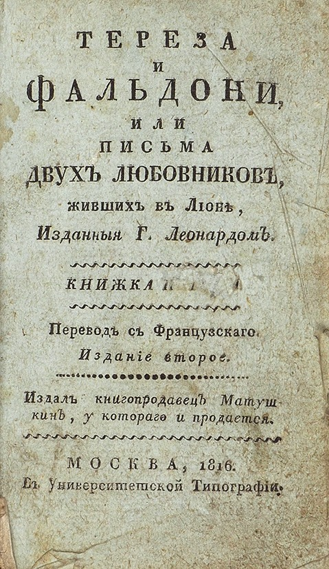 Н.-Ж. Леонар. Тереза и Фальдони, или Письма двух любовников, живших в Лионе. М., 1816
