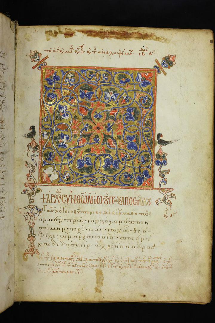 Начало Деяний апостолов. Минускул 223. XIV в.