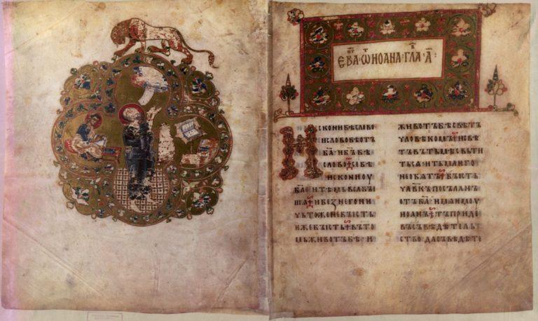 Начало Евангелия от Иоанна. 1056–1057