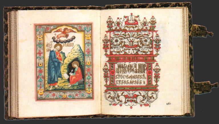 Начало Евангелия от Иоанна. Четвероевангелие. 1830-е