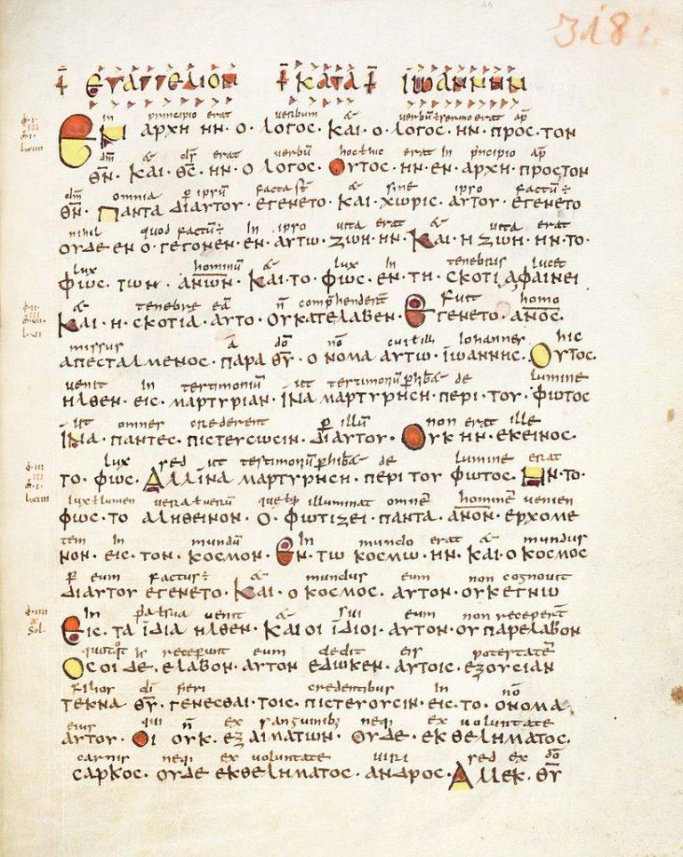 Начало Евангелия от Иоанна. IX в.