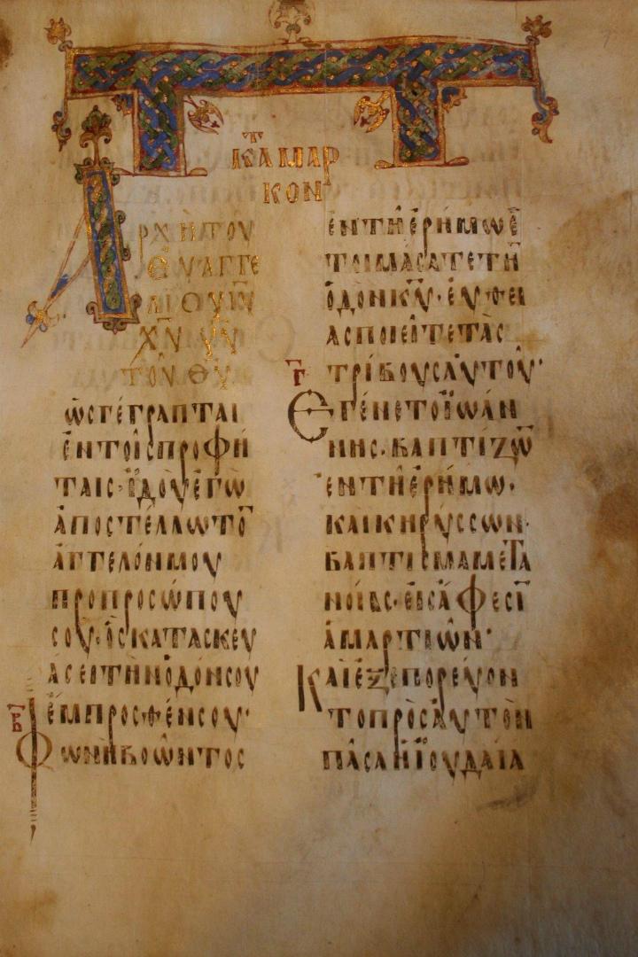 Начало Евангелия от Марка (византийский тип текста). Борелианский кодекс. IX в.