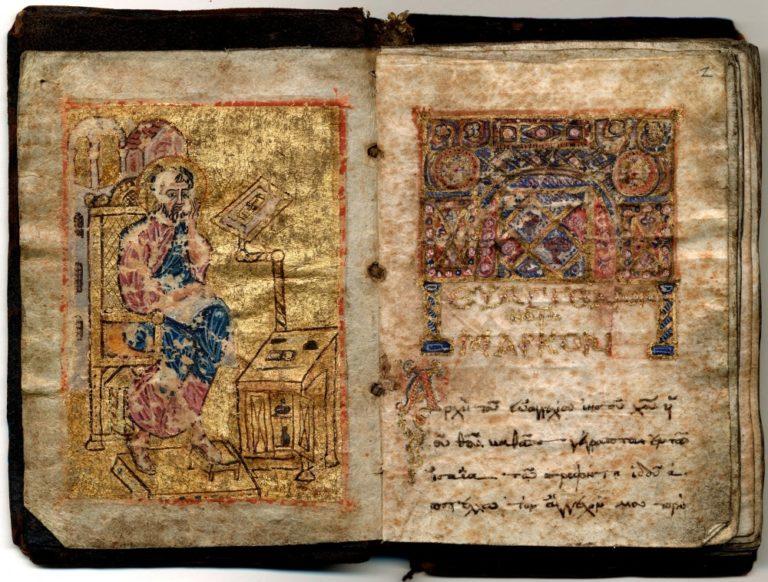 Начало Евангелия от Марка. Минускул 2427. Подделка кон. XIX в.