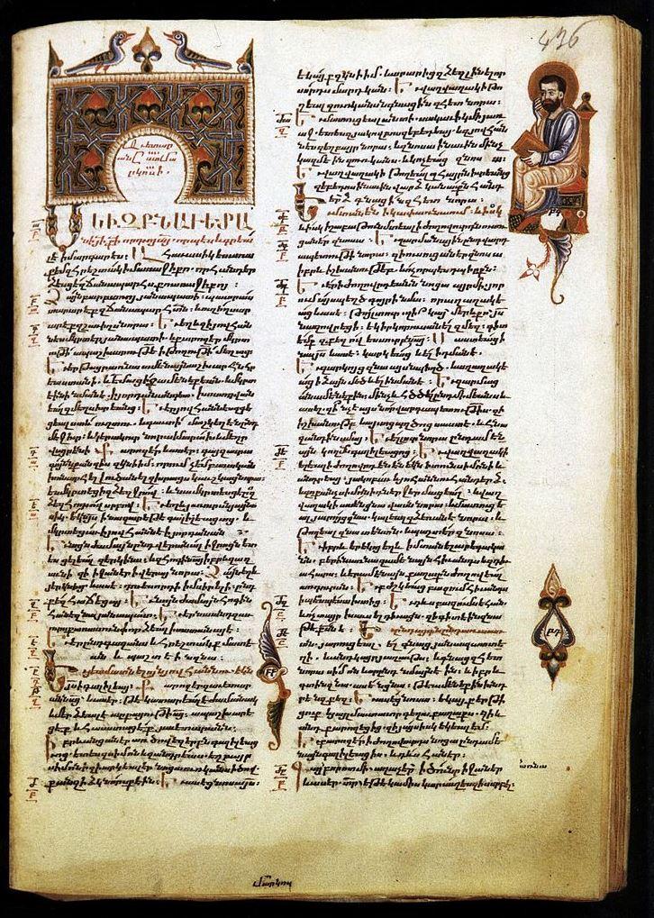 Начало Евангелия от Марка. XIV в.