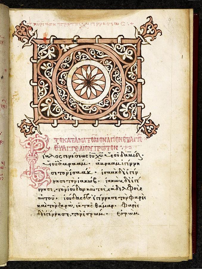 Начало Евангелия от Матфея. I пол. XV в.
