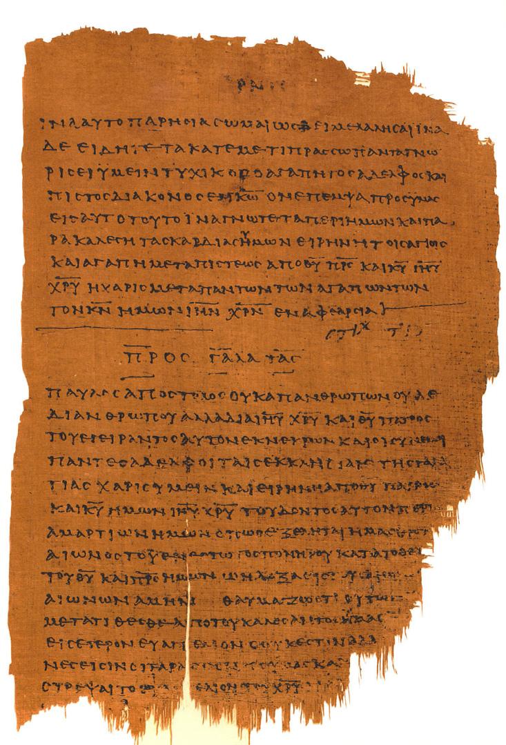 Начало Послания к Галатам. Папирус 46. Ок. 175–225