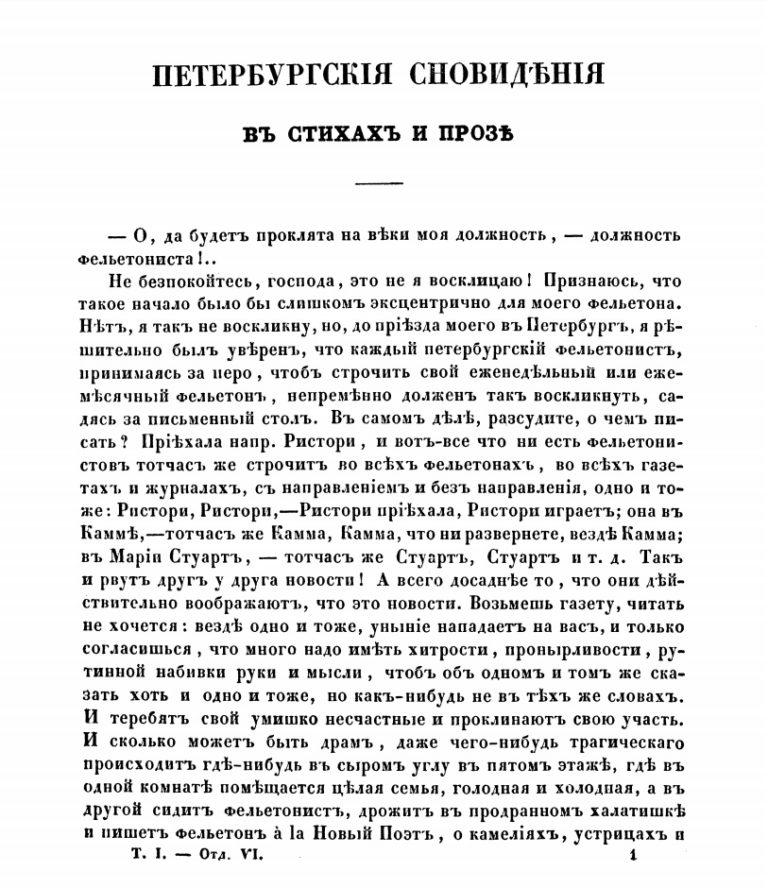 Начало фельетона «Петербургские сновидения в стихах и прозе». Журнал «Время», 1861