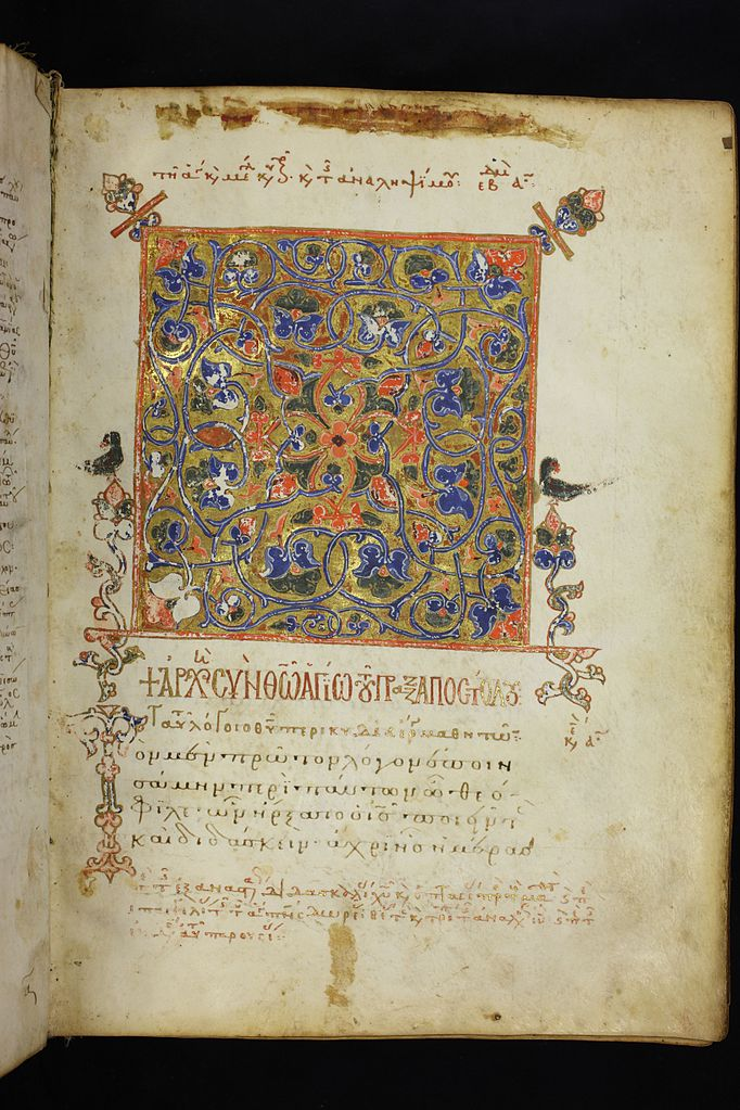 Начало книги Деяний святых апостолов. XIV в.