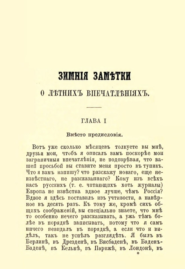 Начало очерка «Зимние заметки о летних впечатлениях». СПб.: Типография Ф. Стелловского, 1866
