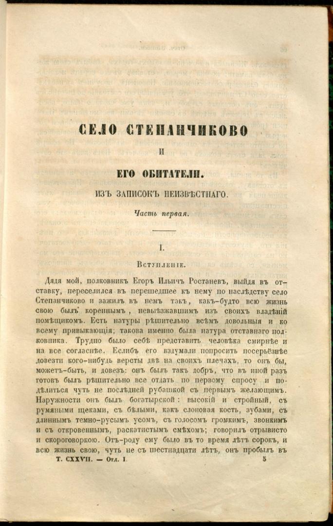 Начало повести «Село Степанчиково и его обитатели»
