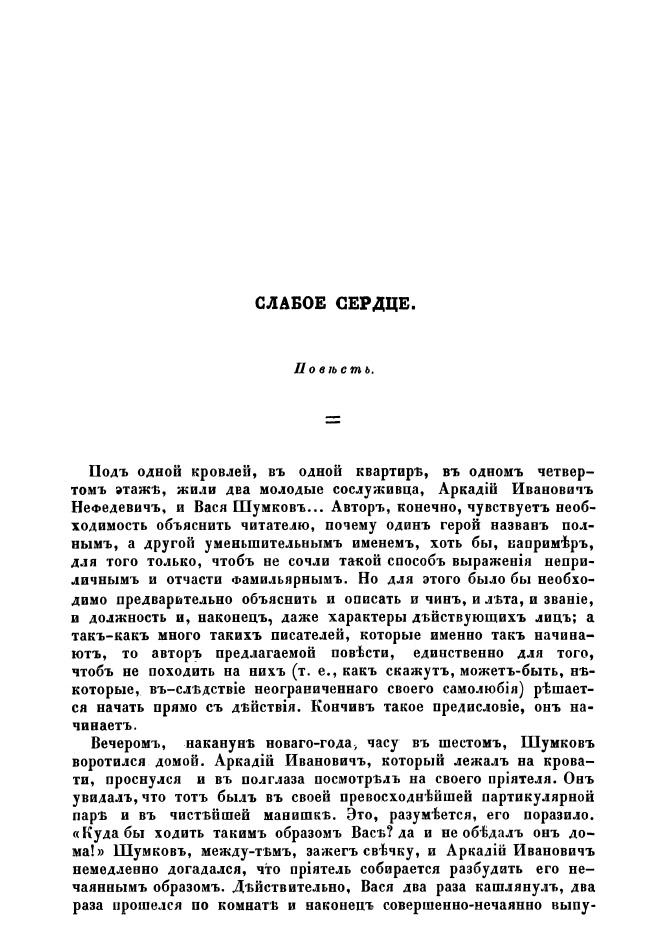 Начало повести «Слабое сердце». Отечественные записки, №2. 1848