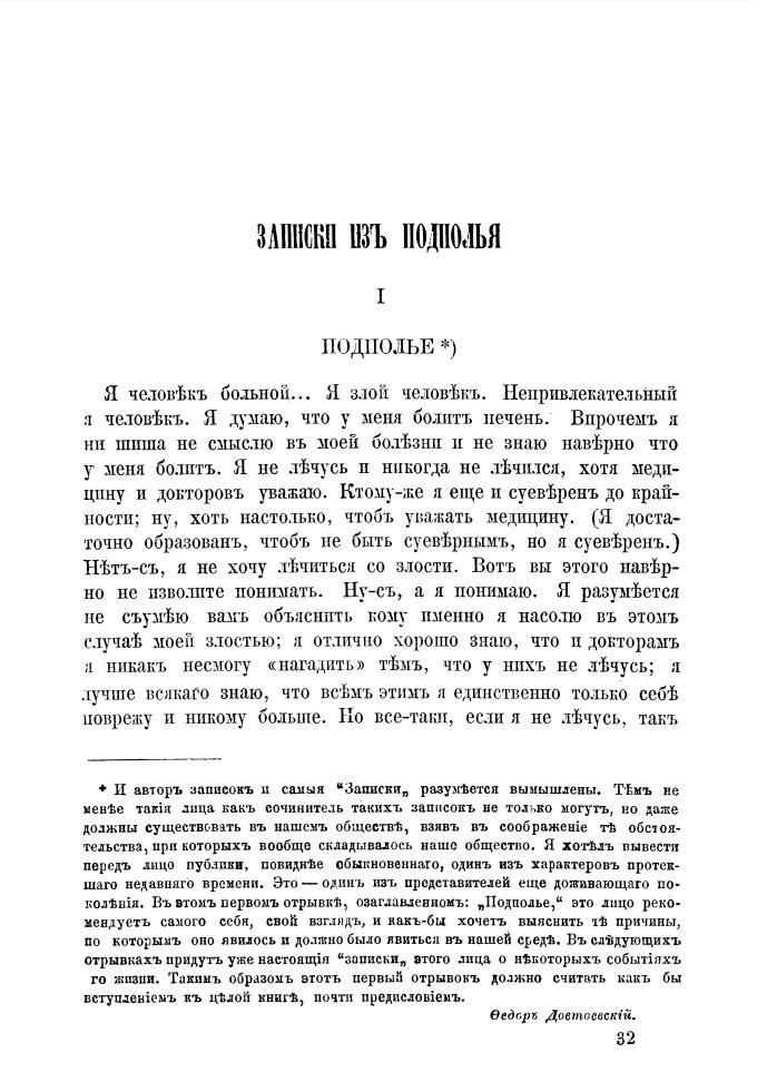 Начало повести «Записки из подполья». Журнал «Эпоха». СПБ., 1864