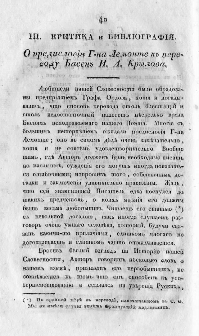 Начало статьи А. С. Пушкина «О предисловии г-на Лемонте к переводу басен И. А. Крылова»