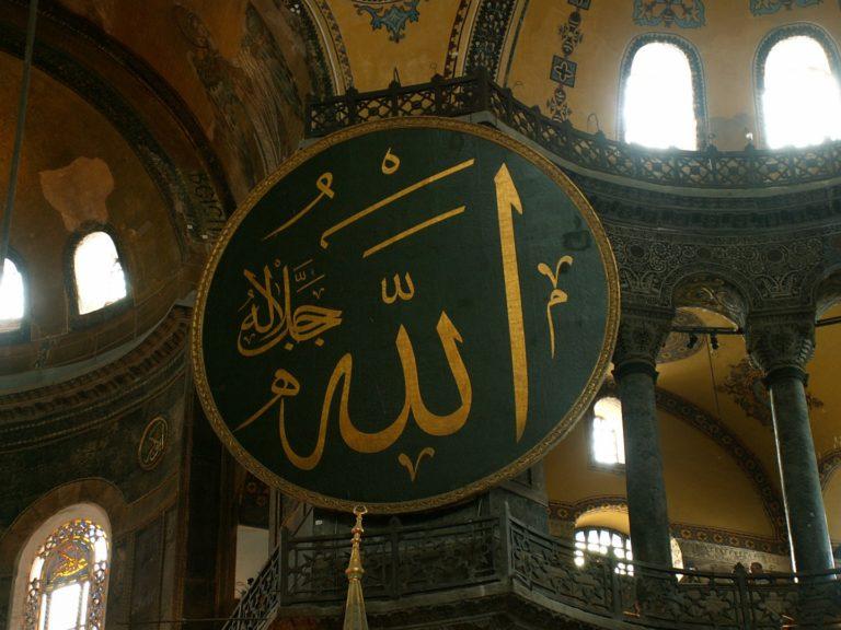 Надпись «Бог» (Аллах)