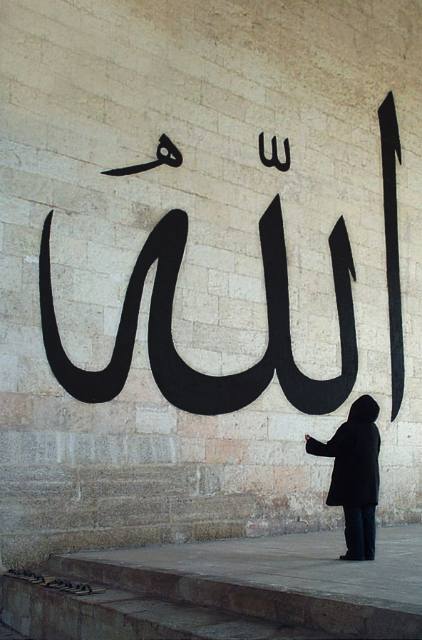 Надпись «Бог» на стене Старой мечети, Эдирне