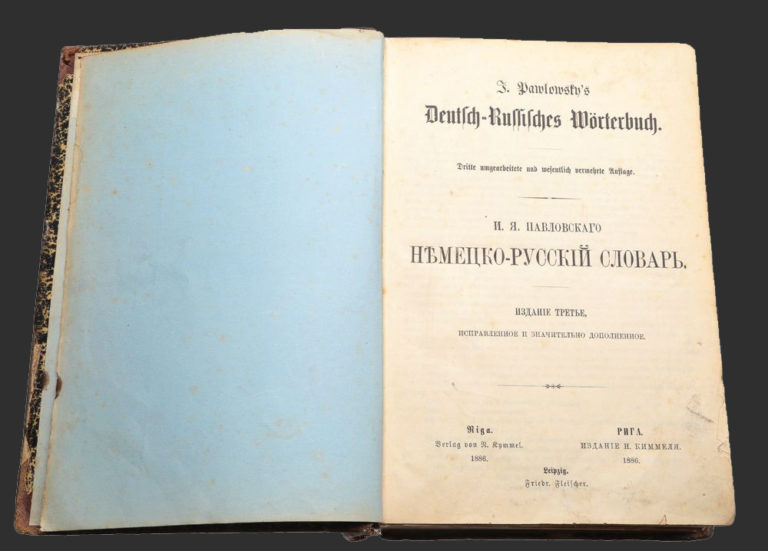 Немецко-русский словарь. Рига, 1886