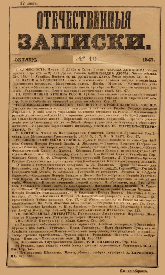 Номер журнала «Отечественные записки», в котором впервые была опубликована повесть «Хозяйка». 1847
