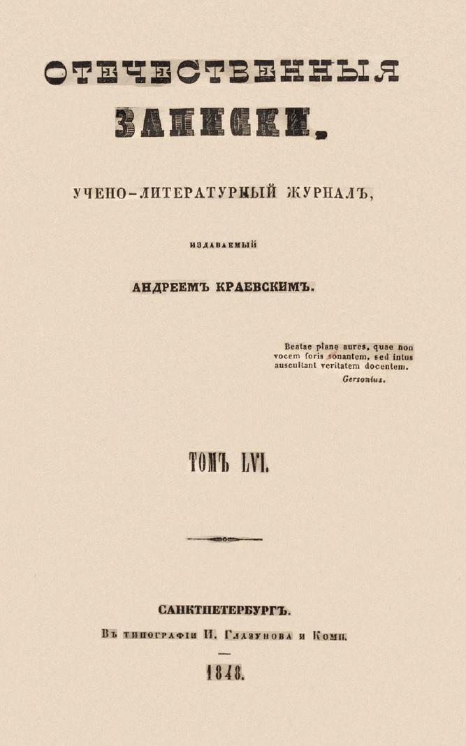 Номер журнала «Отечественные записки», в котором впервые была опубликована повесть «Слабое сердце». 1848