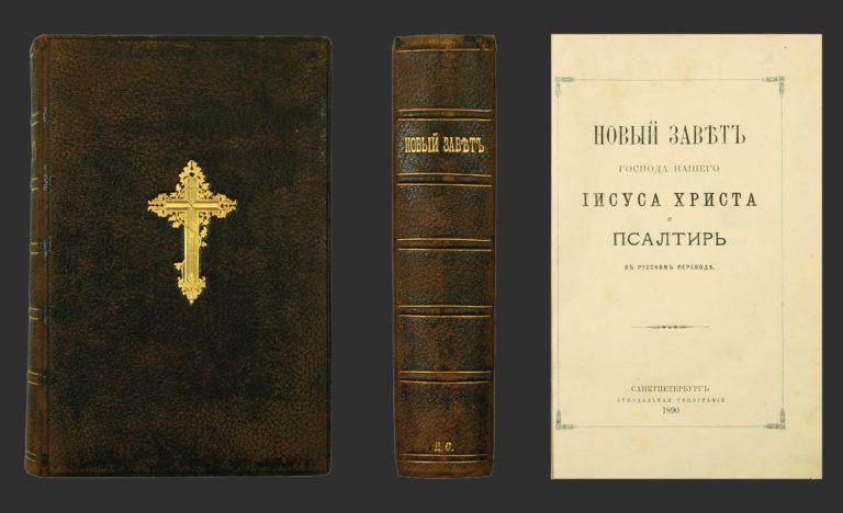 Новый Завет и Псалтирь в русском переводе. СПб.: Синодальная типография, 1890