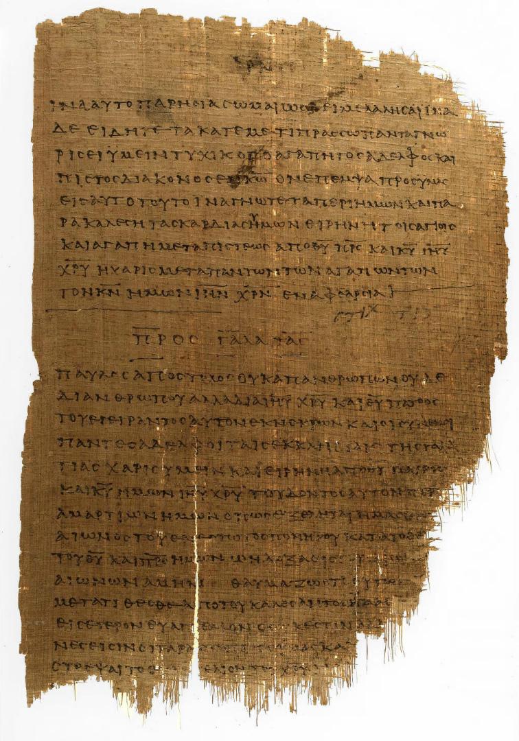 Окончание Послания к Ефесянам и начало Послания к Галатам. Папирус 46. Ок. 150–250
