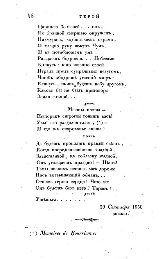 Окончание стихотворения А.С. Пушкина «Герой»