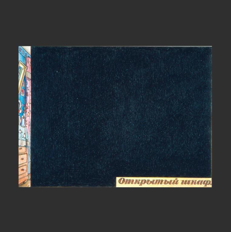 Открытый шкаф. Лист из альбома «В-шкафу-сидящий Примаков». 1971–1972